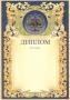 Диплом II степени с гербом
