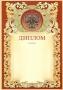 Диплом I степени с гербом