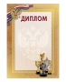 Грамота (диплом) 1030-028-000
