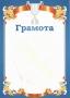 Грамота РФ (кубок) синяя