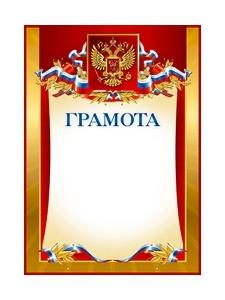 Грамота 1030-038-000