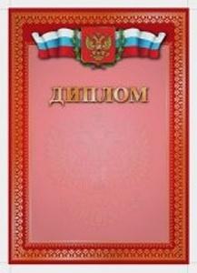 Диплом с гербом РФ