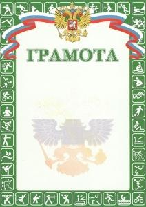 Грамота РФ Sport Зелёная