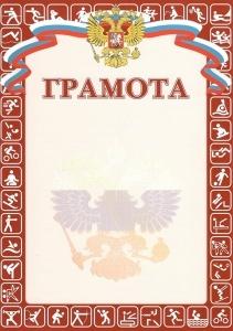 Грамота РФ Sport Красная