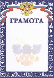 Грамота РФ Sport Синяя