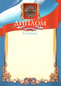 Диплом РФ II степени синий