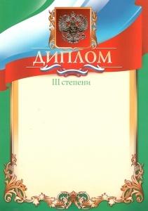 Диплом РФ III степени зеленый