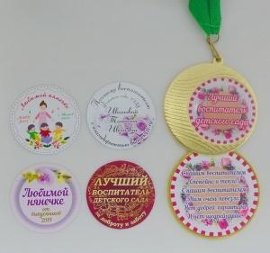 Медаль педагога (MMC1090, лента, 2 вкладыша)
