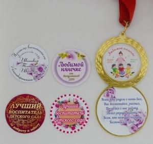 Медаль педагога (MD62, лента, 2 вкладыша)
