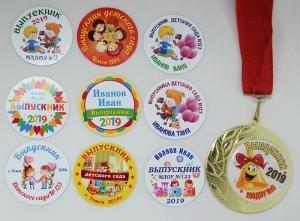 Медаль выпускника (MMC2071, лента, вкладыш)