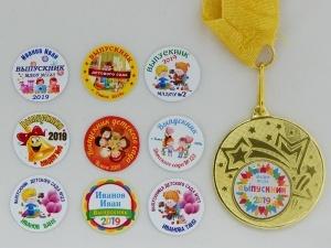 Медаль выпускника (MD Rus 516, лента, вкладыш)