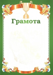 Грамота РФ (кубок) зеленая