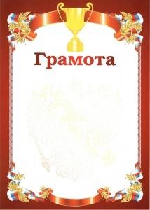 Грамота РФ (кубок) красная